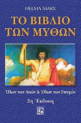 to biblio ton mython photo