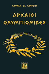 arxaioi olympionikes photo