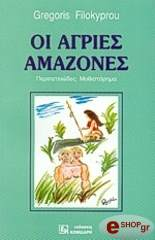 oi agries amazones photo