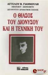 o thiasos toy dionysoy photo