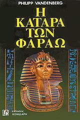 i katara ton farao photo