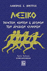 lexiko teleton eorton kai agonon ton arxaion ellinon photo