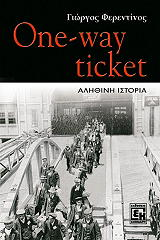 one way ticket photo