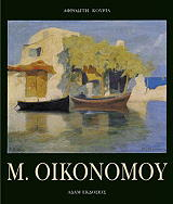 mixalis oikonomoy photo
