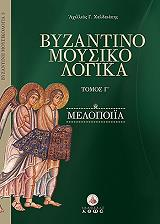 byzantinomoysikologika tomos g melopoiia photo