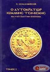 o aytokrator ioannis tsimiskis kai i byzantini epopoiia demeno photo