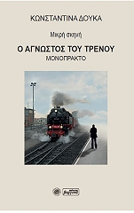 o agnostos toy trenoy photo