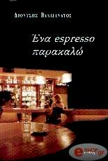 ena espresso parakalo photo