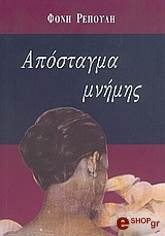 apostagma mnimis photo