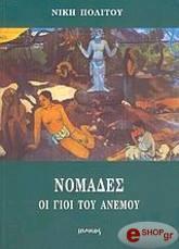 nomades oi gioi toy anemoy photo