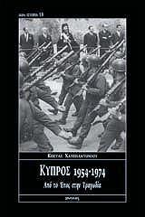 kypros 1954 1974 photo