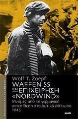 waffen ss kai epixeirisi norwind photo