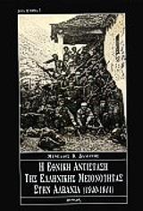 i ethniki antistasi tis ellinikis meionotitas stin albania 1940 1 photo
