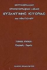 egkyklopaidiko prosopografiko lexiko byzantinis istorias kai politismoy tomos 6os photo