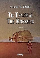 to tragoydi tis monaxias photo