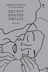 epi toy erotos omilia photo