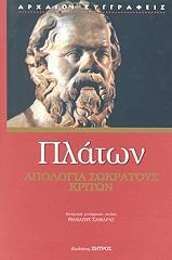 apologia sokratoys kriton photo
