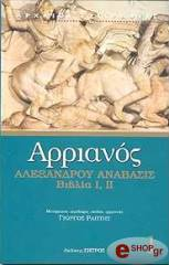 alexandroy anabasis biblia iii tomos 1 photo