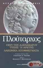 peri tis alexandroy tyxis i aretis lakonika apofthegmata photo