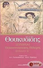 istoriai peloponnisiakos polemos biblio b photo