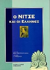 o nitse kai oi ellines photo