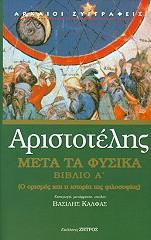 aristotelis meta ta fysika biblio a photo