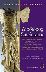 istoriki bibliothiki biblia e st i photo