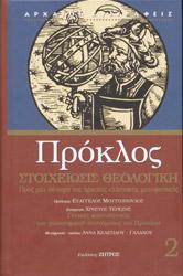 proklos stoixeiosis theologiki 2 photo