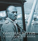 odysseas elytis o naytilos toy aiona photo