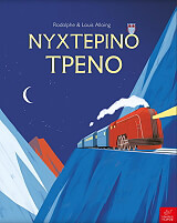 nyxterino treno photo