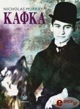 kafka photo