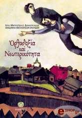 orthodoxia kai neoterikotita photo