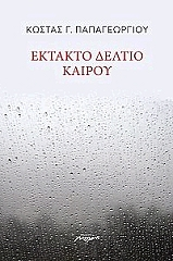ektakto deltio kairoy photo