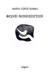 foni fonienton photo