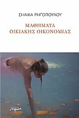 mathimata oikiakis oikonomias photo