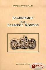 ellinismos kai slabikos kosmos photo