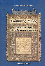 akathistos ymnos photo