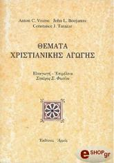 themata xristianikis agogis photo
