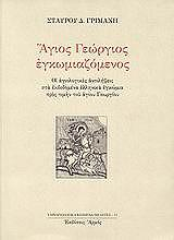 agios georgios egkomiazomenos photo