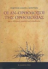 oi anorthodoxoi tis orthodoxias kai i elliniki geopolitiki apaideysia photo