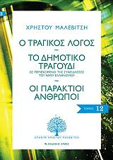 o tragikos logos to dimotiko tragoydi oi paraktioi anthropoi photo