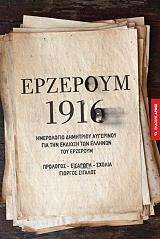 erzeroym 1916 photo