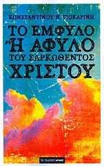 to emfylo i afylo toy sarkothentos xristoy photo