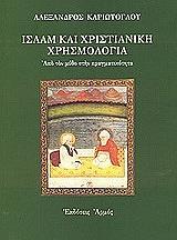 islam kai xristianiki xrismologia photo