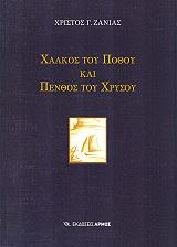 xalkos toy pothoy kai penthos toy xrysoy photo