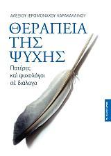 therapeia tis psyxis photo