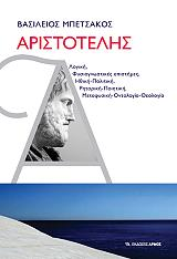 aristotelis photo