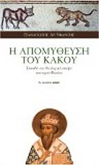 i apomytheysi toy kakoy photo