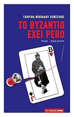 to byzantio exei repo triodos biblio deytero photo