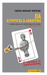 oa oxyrrygxa kai apokryfa photo
